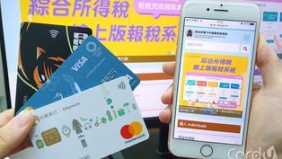 繳稅刷信用卡高回饋 刷卡金直接送不囉嗦