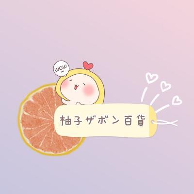 柚子ザボン百貨