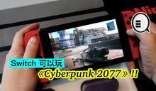 Switch 可以玩《Cyberpunk 2077》!!