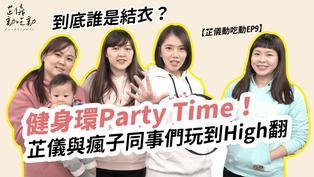 健身環Party Time!到底誰是結衣?芷儀與瘋子同事們玩到嗨翻【芷儀動吃動EP9】
