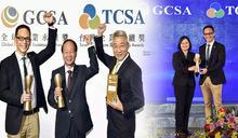 2020台灣企業永續獎 台哥大年度最大贏家