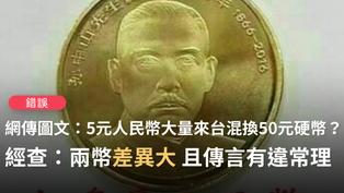 【錯誤】網傳圖文「最新人民幣5元,使用國父肖像,大量運來台灣混換台灣的50元幣」?