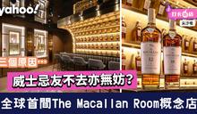 【去前必睇】為何K11 MUSEA全球首間The Macallan Room不去亦無妨?
