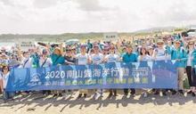 南山人壽連續九年推動守護海洋行動 依循ESG原則導入ISO 20121
