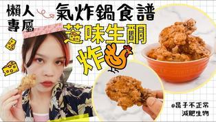 【附食譜】氣炸鍋食譜:芝味生酮炸雞+車打芝士乳酮醬