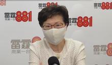 林鄭月娥:叫停選舉決定艱難 顧及市民健康無政治考慮