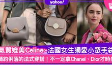 Emily in Paris|5個法國小眾手袋品牌 氣質媲美Celine名牌手袋1/4價錢擁有