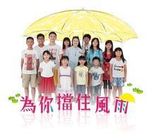 有群孩子需要你來為他們擋住風雨