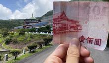 網瘋傳台灣鈔票最美風景 老外拍攝技巧曝光引熱議