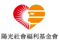 陽光社會福利基金會