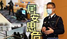 警方網罪科反恐演習 副處長蕭澤頤親自督師