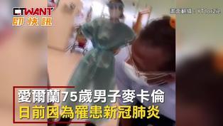 CTWANT 即時新聞》醫生哀求也沒用!被「反疫苗組織」帶走後 75歲男子傳出逝世消息