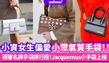 名牌手袋排行榜 Jacquemus、Marc Jacobs衝上輕奢手袋排名!網購熱賣小眾單肩袋、波希米亞小藤袋