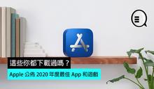 Apple 公佈 2020 年度最佳 App 和遊戲,這些你都下載過嗎?