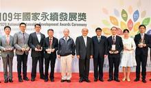 蘇揆頒發國家永續發展獎 盼各界共同為國家永續努力