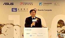 〈百大創新機構〉華碩看旺筆電需求 成立創新發展室鼓勵內部創業