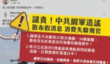 中共網軍造謠蔣正志投誠 國防部譴責:消費失聯飛官
