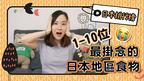 最掛念的日本地區食物排行榜1-10位!你有共鳴嗎?