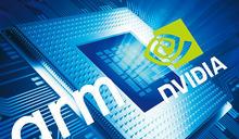 Nvidia收購ARM 如虎添翼 強化在資料中心、HCP、物聯網產業布局
