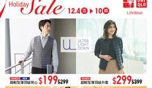 【UNIQLO】Holiday Sale 限定優惠(04/12-10/12)