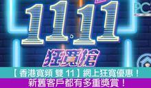 【香港寬頻 雙 11】網上狂寬優惠!新舊客戶都有多重獎賞!