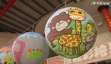 2021台灣燈會在新竹 民眾搶先繪燈籠