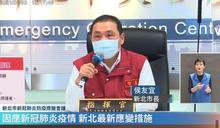 【全台三級警戒】新北7區28里列「重熱里」 侯友宜:疫情沒有樂觀的權利