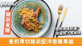 【豬扒食譜】香煎厚切豬扒配洋葱蘋果醬!厚豬半煎焗唔會乾硬