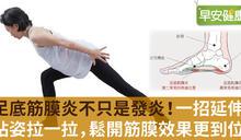 踩地就腳痛,問題不只在腳底!前後腳拉一拉解除足底筋膜炎之苦