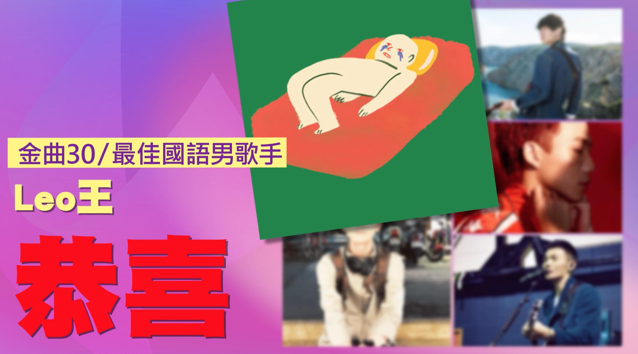 金曲獎/擊敗李榮浩!LEO王奪歌王