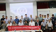 因應深層海水重建工程 東縣召開產業聯盟會議規劃藍圖