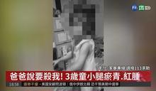 長期被家暴! 3母女台北逃彰化求救
