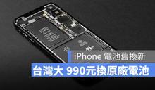 台灣大哥大換原廠電池只要990!iPhone電池舊換新活動來了