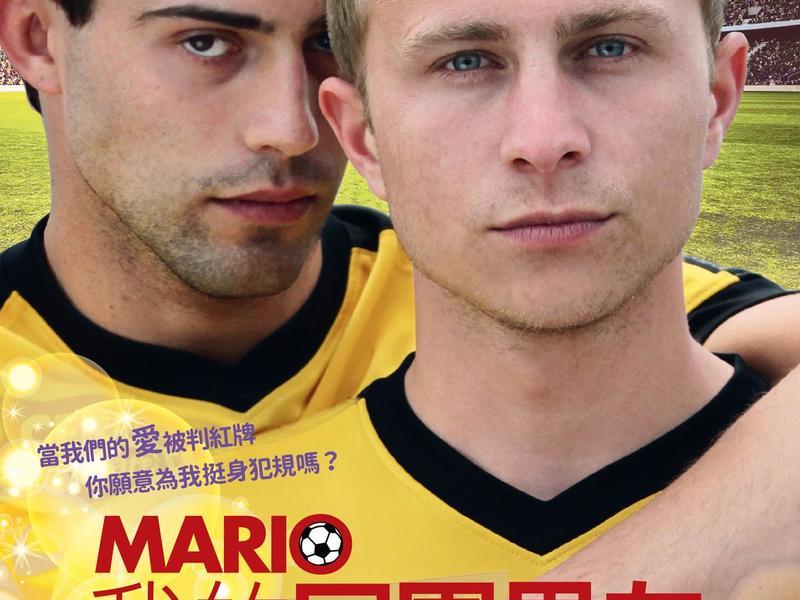 瑞士片《我的冠軍男友》球場上的同志愛情