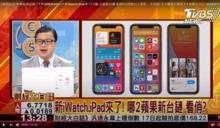 新iWatch.iPad來了! 蘋果光打向何方 財經專家:這兩台廠是新亮點!