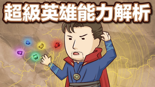 復仇者聯盟靠什麼打無限之戰? 四種超能力的英文!