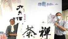 「六六信願行」拾得書畫篆刻三法印展 結合藝術與宗教