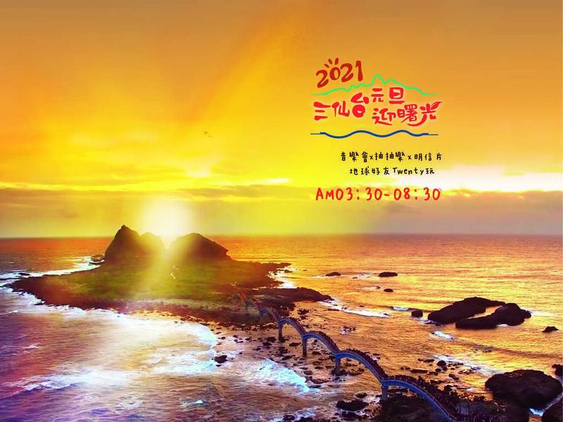 東台灣:本島第一道曙光