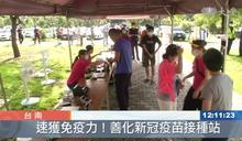 提升免疫力! 慈濟台南善化聯絡處 新冠疫苗接種站