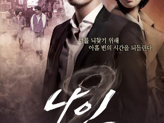 韓劇《九回時間旅行》2013