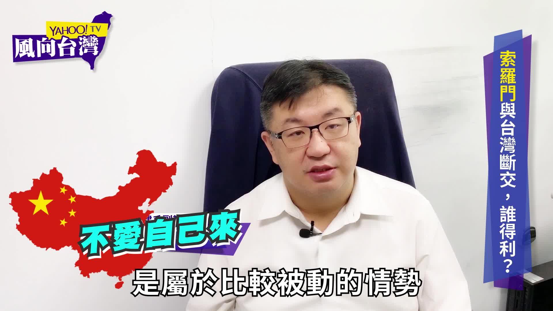 索羅門不甩美澳也要斷交台灣 學者:這才是警訊!