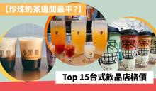 【珍珠奶茶邊間最平?】Top 15台式飲品店格價