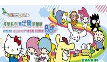 搭Hello Kitty彩繪機升空「類出國」 長榮航空機票開賣