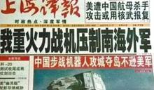 老共要打來了?共軍研發搶灘機器人?