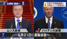 南韓總統文在寅 將於5/21訪美與拜登會談