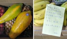 在台隔離訂水果收暖心紙條!老外推文讚:最好吃的木瓜