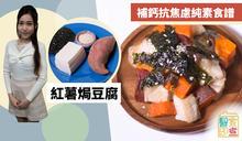 【豆腐食譜】紅薯焗豆腐 純素補鈣抗焦慮簡易食譜