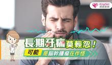 醫師公認「最痛的生理疼痛」是它! 牙痛時別只聯想到蛀牙