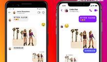臉書重大宣布 IG可用十項全新功能