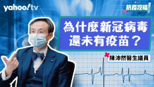 【抗疫攻略】為何新冠病毒仍未有疫苗?